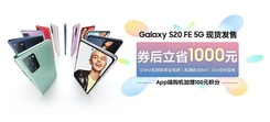 大电池高刷屏骁龙865 高品质三星Galaxy S20 FE 5G仅3999元起!