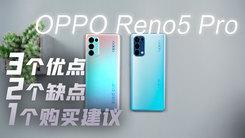 OPPO Reno5 Pro,一款我们果然猜不对价格的新机