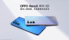 星钻工艺打造优秀手感 OPPO Reno5系列正式发布