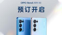 首销销量或创历史新高 OPPO Reno5系列预订启动