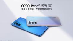 """OPPO Reno5系列的""""加减法"""" 成就产品的轻薄与美感"""