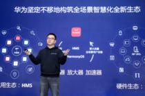 华为应用市场AppGalleryConnect研习社·沙龙广州站圆满收官