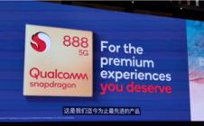 高通5G芯片骁龙888升级显著 GPU实现迄今为止最大提升