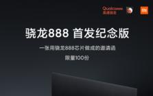小米11邀请函来了:限量搭载骁龙888芯片!