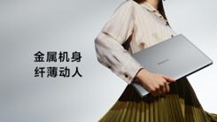 华为MateBook D系列新品国内发布 英特尔 11代加持