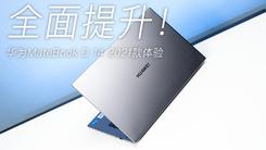 元气青春大学生活好伙伴 华为MateBook D 14 2021款全面提升