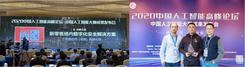 """阿里新零售安全方案获评中国人工智能大赛""""创新之星"""""""