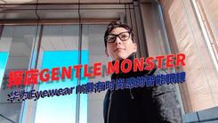探店GENTLE MONSTER  华为Eyewear II最有时尚感的智能眼镜