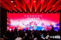 """抖音电商广州举办""""抖link选品会"""",双线开启年货节新生态"""