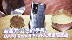 电致变色融合科技与浪漫 OPPO Reno5 Pro+艺术家限定版上手
