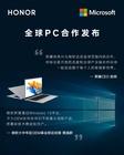 荣耀与微软合作 Windows 10成荣耀笔记本电脑官方操作系统