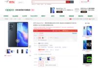 """主打影像体验的""""超大杯"""" OPPO Reno5 Pro+ 京东12月29日开售"""
