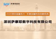 """萨摩耶数科荣获""""2020深圳金融名片·年度金融科技创新机构""""奖"""