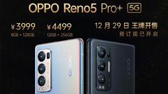 实力全面提升 超大杯Reno5 Pro+首销12.29开启