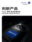 与蔡司联合研发影像系统 vivo X60系列旗舰即将发布