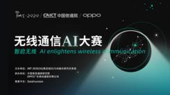 智启无线 AI助力5G腾飞 OPPO无线通信AI大赛