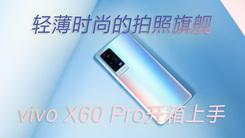 轻薄时尚的拍照旗舰:vivo X60 Pro开箱上手