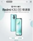 骁龙768G性能提升近30% 5.14Redmi K30 5G极速版京东首销1899起