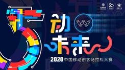 5动未来-2020中国移动创客马拉松大赛正式启动!