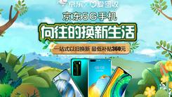 京东联合爱回收打造5G手机一站式以旧换新 360元补贴起!