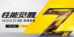 【直播】性能觉醒 iQOO Z1 5G先锋来袭