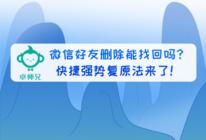 微信好友删除能找回吗?快捷强势复原法来了!