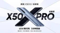 3000档位最具性价比骁龙865 realme真我X50 Pro玩家版评测