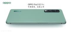OPPO Find X2 Pro新增竹青皮革版 6月1日开售