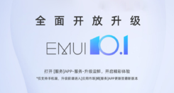 又有13款产品全面开放EMUI 10.1升级,涵盖手机与平板两大品类