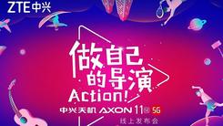 做自己的导演 中兴天机Axon 11SE新品发布会视频直播