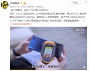 天玑1000Plus 强势助攻  iQOO Z1游戏测评温控出色