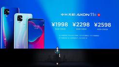 中兴天机Axon 11 SE 5G发布 支持四大运营商 1998起售
