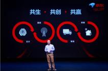 洞察未来加速度,京东物流携手高通聚焦5G应用