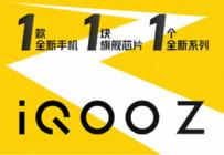 "MediaTek手握""天玑""助力iQOO Z1成5G黑马!5G稳了"