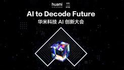"""华米科技首届AI创新大会 """"黄山2号""""自研芯片Q4季度量产"""