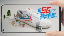 中兴手机X大孚飞跃联名来袭,让年轻灵魂种草5G国潮