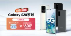 专为年轻奶爸量身定制 三星Galaxy S20 5G系列618入手超值