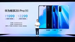 5G双模六频全网通 华为畅享20 Pro正式发布 售价1999元起