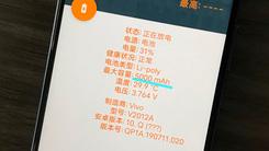 高刷还得好续航 iQOO Z1x被曝配5000mAh大电池