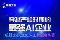 最强 AI 企业!RealAI 荣获机器之心「2020 人工智能金炼奖」