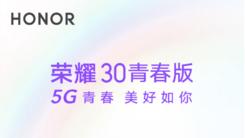 """标配5G双模全网通!荣耀30青春版不负""""青春""""期待"""