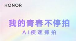 """荣耀30青春版系统级影像能力尽显 AI疾速抓拍""""抓的准、拍的清"""""""