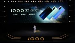 iQOO Z1x鲁大师跑分曝光,又一款中端真香机?