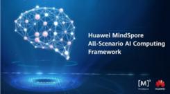 AI框架哪家强?华为发起MindSpore网络模型挑战赛 奖金260万