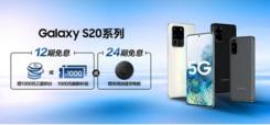 三星Galaxy S20 5G系列大波购机福利来袭:惠享一夏,赶紧买它