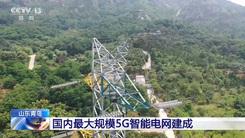 中国电信联合国家电网/华为公司建成国内最大规模5G智能电网