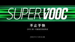 OPPO新一代超级闪充发布会视频直播