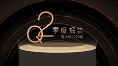 鲁大师公布2020年Q2季度排行榜 AMD桌面/笔记本双第一