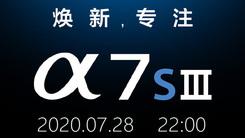 """""""自闭""""的索尼想开了 官宣A7S3 7月28日发布"""
