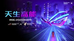 天生高能 ROG 2020新品发布会【视频直播】